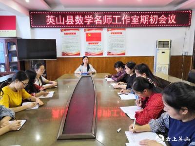 英山县温泉小学名师工作室举行迎新座谈会