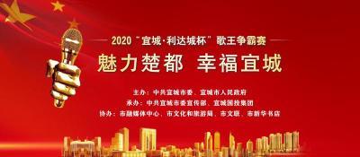"""2020年""""魅力楚都 幸福宜城""""歌王争霸赛决赛"""