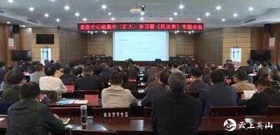 【视频】英山县委理论学习中心组集中学习民法典
