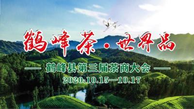 直播|鹤峰茶世界品·湖北鹤峰第三届茶商大会