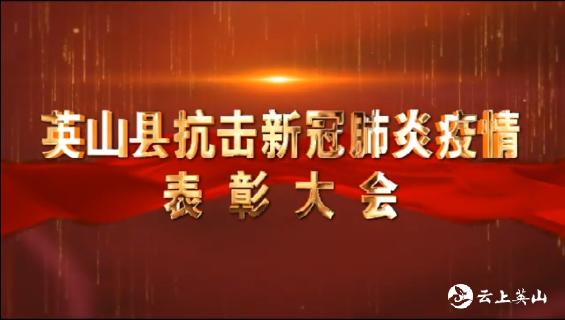 英山县抗击新冠肺炎疫情表彰大会