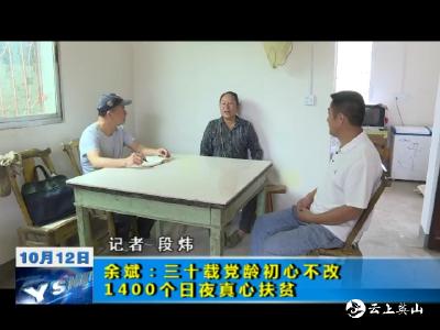【视频】余斌:三十载党龄初心不改  1400个日夜真心扶贫