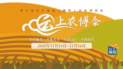 【直播】第六届汉江流域农业博览