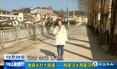 【美丽乡村大展播】英山县陶家河乡陶家河村