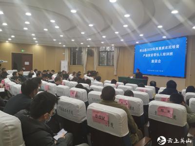 英山县农业农村局开展产业扶贫带头人培训班座谈会