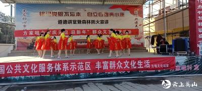 """英山方家咀乡""""庆元旦迎新年""""文化汇演举行"""