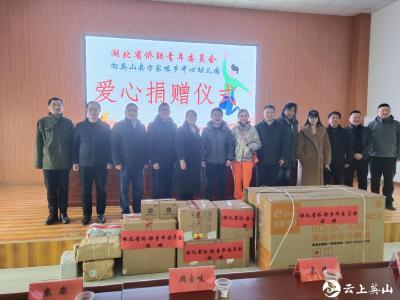省侨联青年委员会情系方家咀乡中心幼儿园