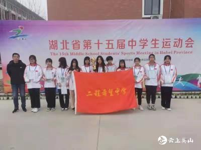 【快讯】 英山县二程希望中学女子排球队在省运动会获第六名