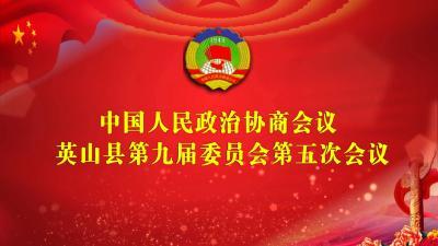 中国人民政治协商会议英山县第九届委员会第五次会议