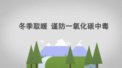 【通告】冬季取暖,防范一氧化碳中毒