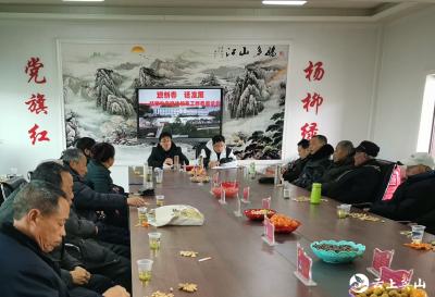 英山杨柳中学举行退休教职工新春座谈会