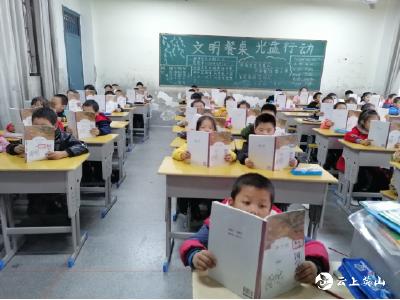 英山县思源实验学校:诵读国学经典  传承中华文化