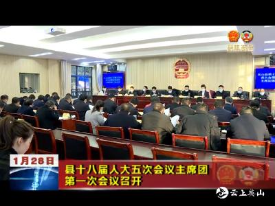 【聚焦英山两会】英山县第十八届人民代表大会第五次会议主席团第一次会议召开
