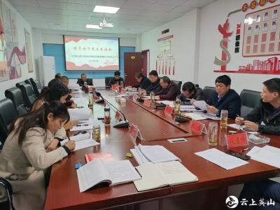 英山县九昇城发集团召开2020年度专题民主生活会