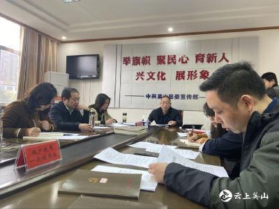 县委宣传部召开党史学习教育动员大会
