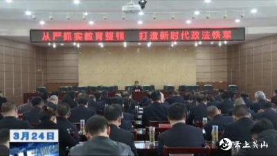 英山县政法队伍教育整顿政治轮训班开班