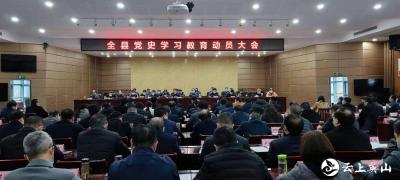 【快讯】全县党史学习教育动员大会召开
