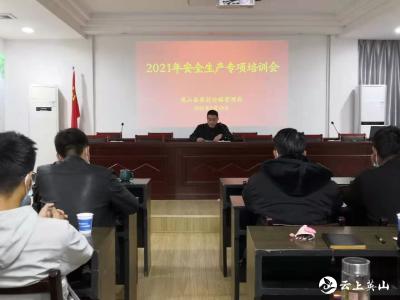 县农村公路管理局组织开展安全生产专项培训