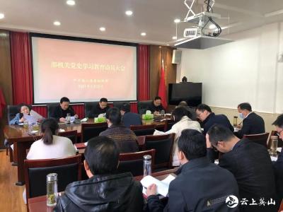 县委组织部召开党史学习教育动员大会