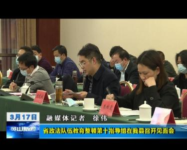 省政法队伍教育整顿第十指导组在我县召开见面会