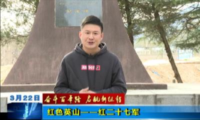 【奋斗百年路 启航新征程】 红色英山——  红二十七军