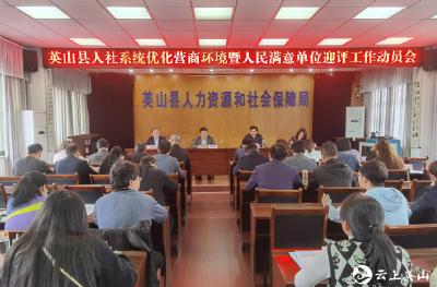 县人社系统优化营商环境暨人民满意单位迎评工作动员会召开