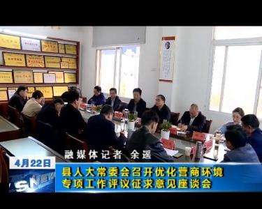 【优化营商环境】县人大常委会召开优化营商环境评议工作征求意见座谈会