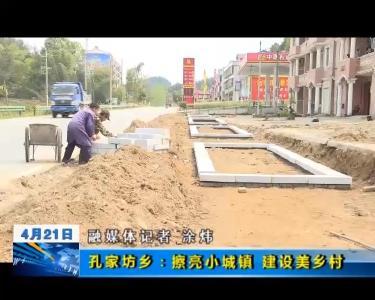 孔家坊乡:擦亮小城镇 建设美乡村