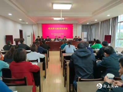 县农村公路局开展党史学习教育党员大会