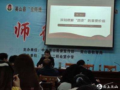 英山县二程希望中学开展党史学习教育活动