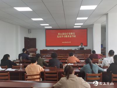 """县医疗保障局开展纪念""""五四运动""""党史学习教育读书班活动"""