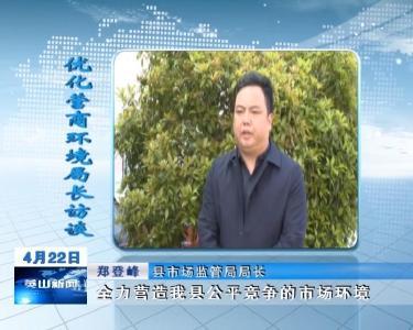 【优化营商环境局长访谈】县市场监管局局长郑登峰