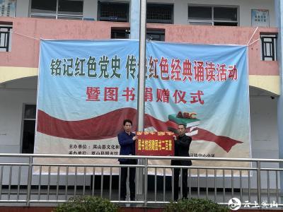 英山县图书馆助力南河镇中心小学推动红色党史教育