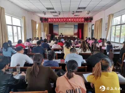 """南河教育:开展党史学习教育活动 引领教师""""不忘来时路"""""""