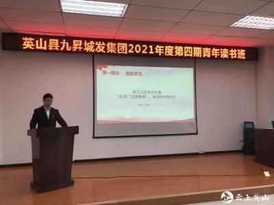 """英山县九昇城发集团举办""""青年读书班""""活动"""