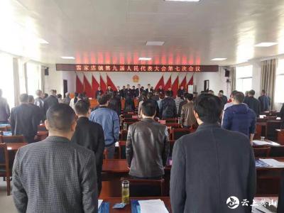 雷家店镇第九届人民代表大会第七次会议召开