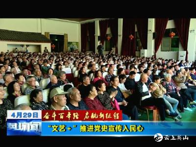 """【奋斗百年路 启航新征程】""""文艺+""""推进党史学习教育入民心"""