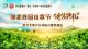 直播 | 湖北省首届山歌节颁奖典礼暨文艺助力乡村振兴惠民演出