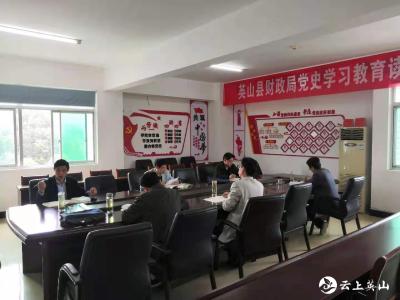 县财政局开展党史学习教育读书班活动