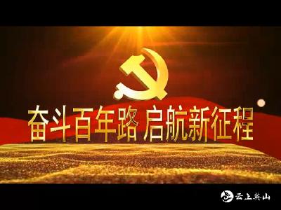 """【奋斗百年路  启航新征程】  县人民法院开展""""学党史 祭英烈""""活动"""