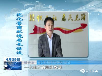 【优化营商环境局长访谈】县人社局党组书记、局长胡安志
