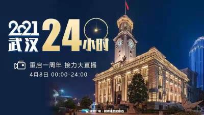 直播丨2021·武汉24小时