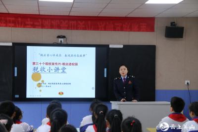 县税务局开展税法宣传进校园活动