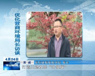 【优化营商环境局长访谈】县住建局党组书记 局长 黄威