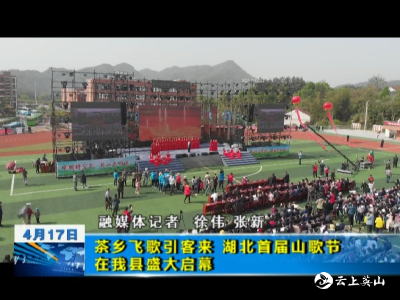 茶乡飞歌引客来 湖北首届山歌节在我县盛大启幕