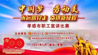 直播:【中国梦劳动美】永远跟党走奋进新征程——孝感市职工宣讲比赛