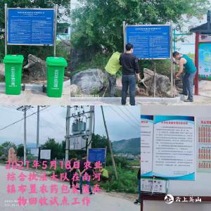 县农业农村局积极推动农药包装废弃物回收处理