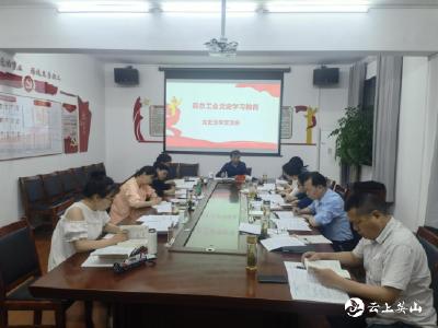 县总工会举办党史分享交流会