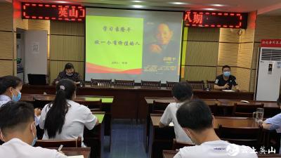 县卫健局举办第八期青年读书班活动