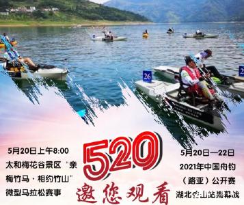 2021年中国舟钓公开赛——分站赛湖北竹山站揭幕战